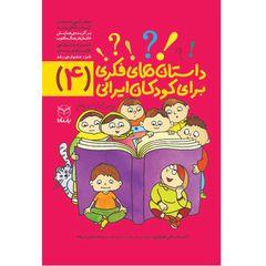 کتاب داستان های فکری برای کودکان ایرانی 4 اثر دکتر رضاعلی نوروزی و منیره عابدی درچه نشر یارمانا