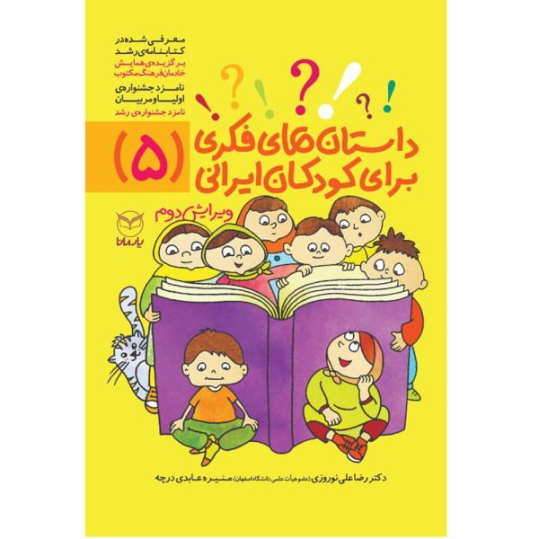 کتاب داستان های فکری برای کودکان ایرانی 5 اثر دکتر رضاعلی نوروزی و منیره عابدی درچه نشر یارمانا