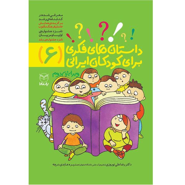 کتاب داستان های فکری برای کودکان ایرانی 6 اثر دکتر رضاعلی نوروزی و منیره عابدی درچه نشر یارمانا