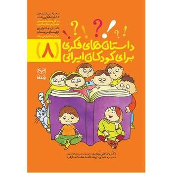 کتاب داستان های فکری برای کودکان ایرانی 8 اثر دکتر رضاعلی نوروزی و فاطمه عظمت مدار فرد نشر یارمانا
