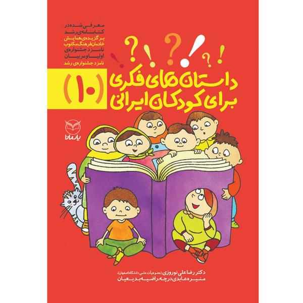 کتاب داستان های فکری برای کودکان ایرانی 10 اثر جمعی از نویسندگان نشر یارمانا