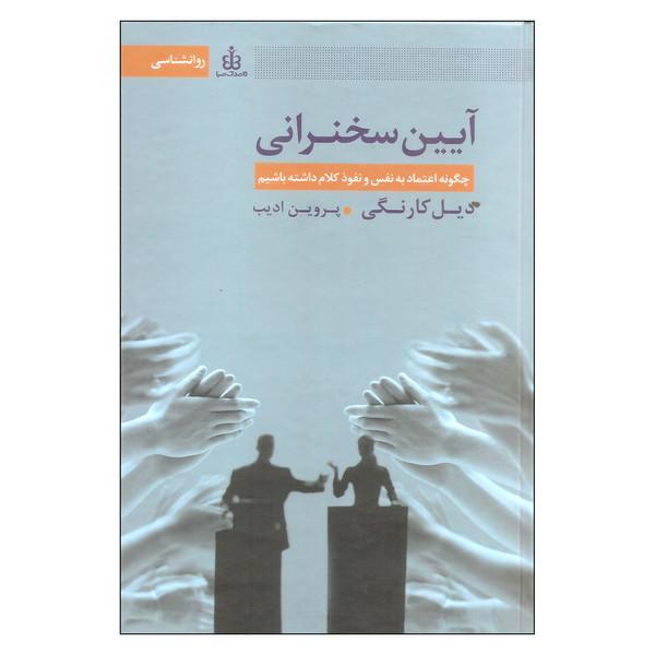کتاب آیین سخنرانی اثر دیل کارنگی انتشارات قاصدک صبا