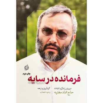 کتاب فرمانده در سایه اثر وحید خضاب انتشارات شهید کاظمی