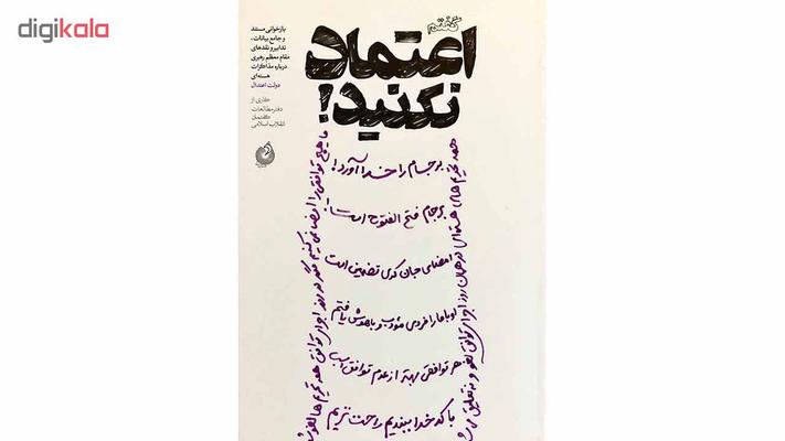 کتاب گفتم اعتماد نکنید اثر جمعی از نویسندگان انتشارات شهید کاظمی