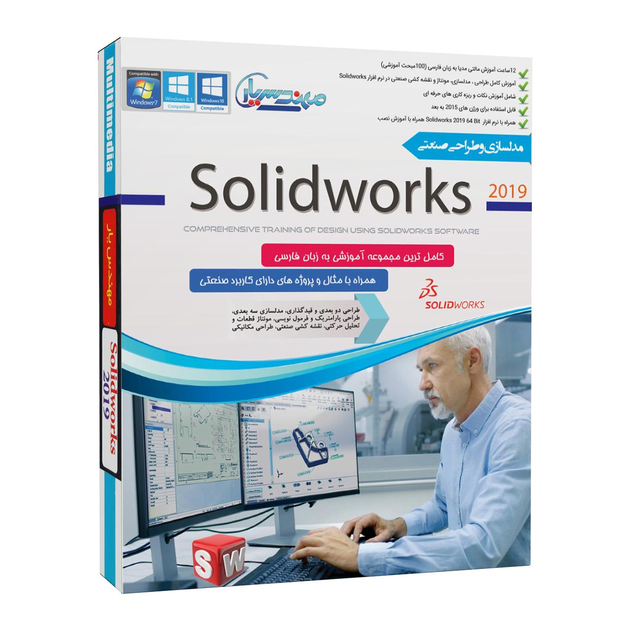 نرم افزار آموزش solidworks 2019 نشر مهندس یار