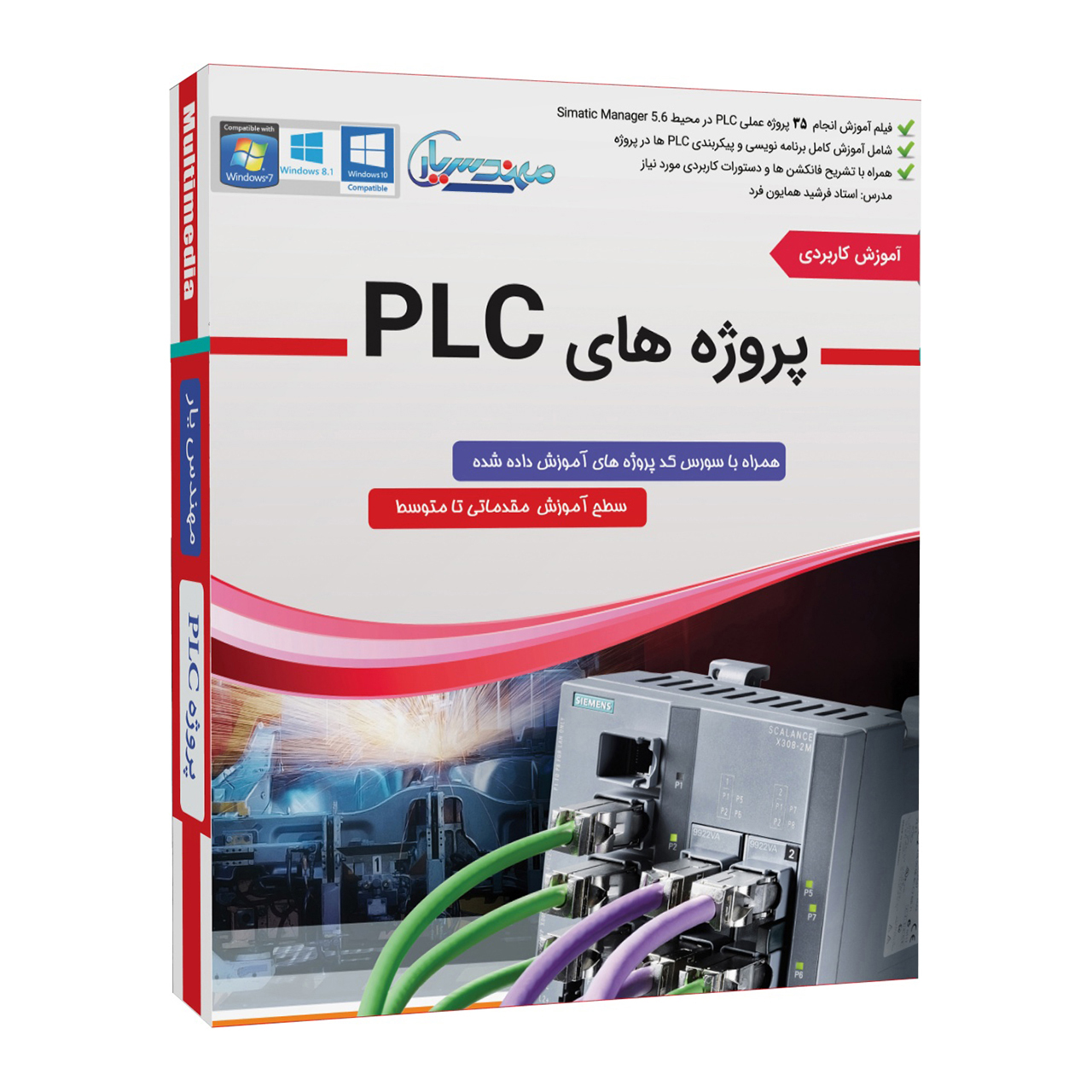 نرم افزار آموزش پروژه های PLC نشر مهندس یار