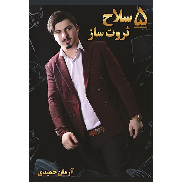 کتاب 5 سلاح ثروت ساز اثر آرمان حمیدی انتشارات آبانگان ایرانیان