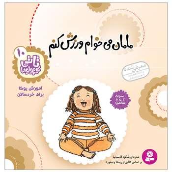 کتاب تاتی کوچولوها 10 مامان می خوام ورزش کنم اثر شکوه قاسم نیا انتشارات قدیانی