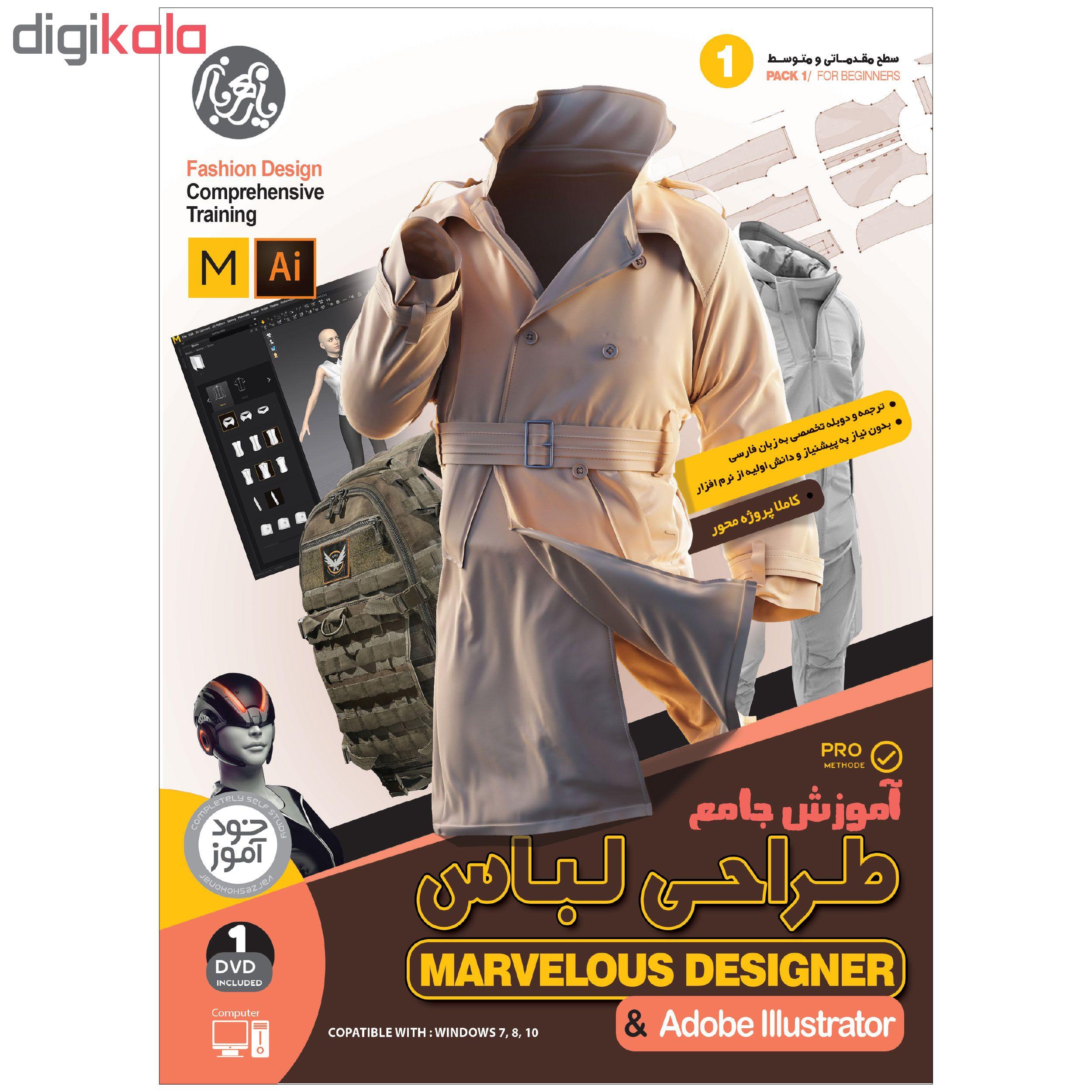 نرم افزار آموزش جامع طراحی لباس با Marvelous Designer و Illustrator نشر یارمهربان