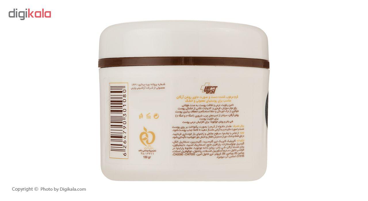 کرم مرطوب کننده دست و صورت آی پلاس مدل Argan Oil حجم 150 گرم