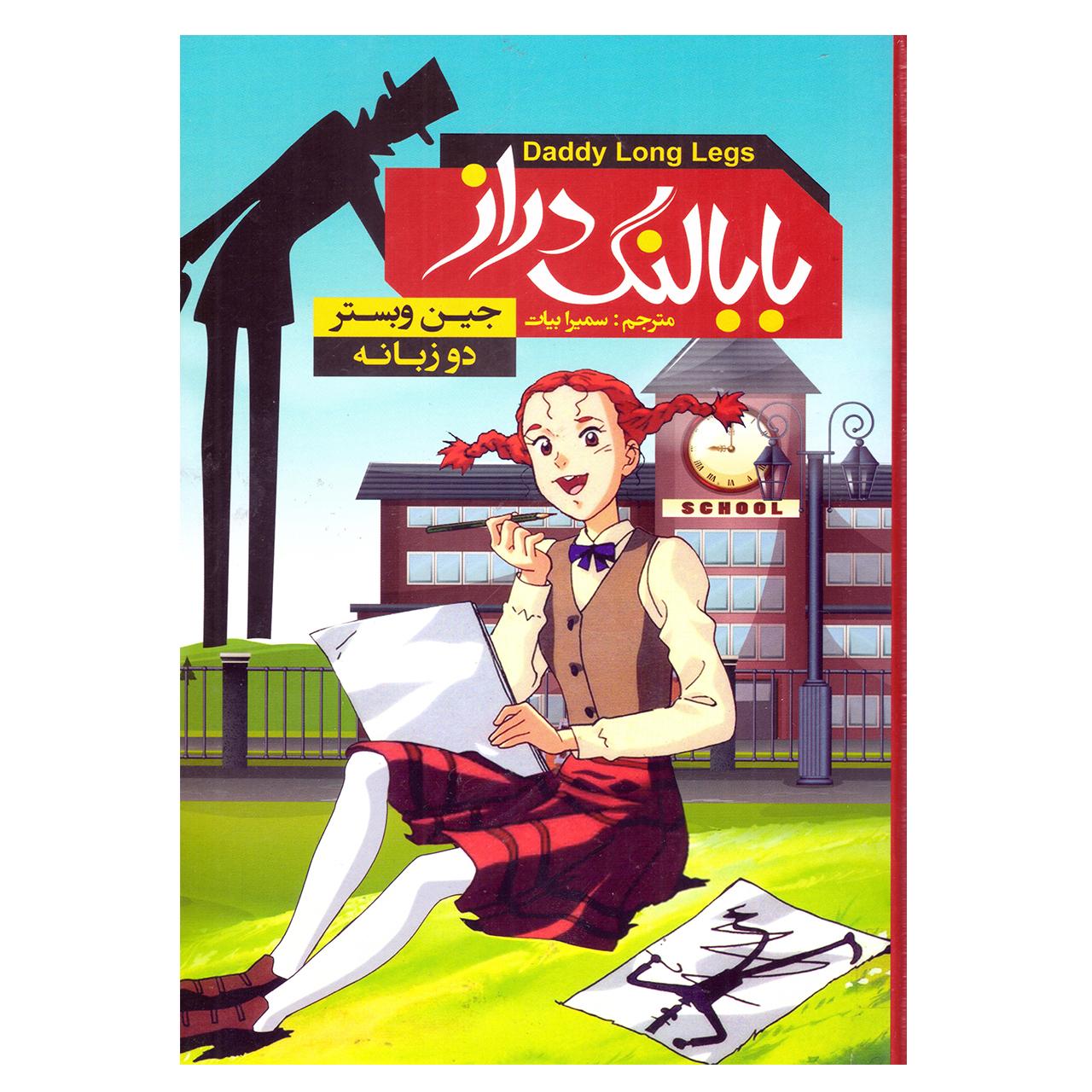خرید                      کتاب بابا لنگ دراز اثر جین وبستر انتشارات آتیسا