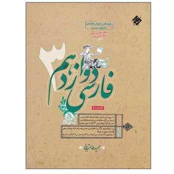 کتاب فارسی دوازدهم 3 اثر حمید طالب تبار انتشارات مبتکران