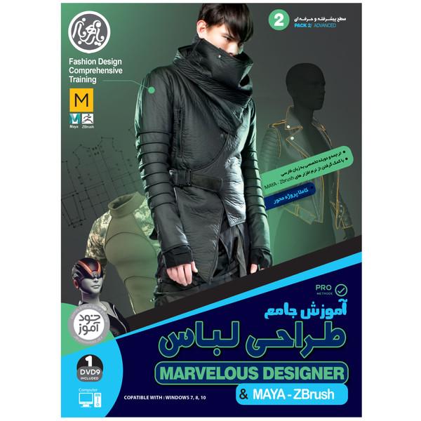 نرم افزار آموزش جامع طراحی لباس با Marvelous Designer و Maya و Zbrush نشر یارمهربان