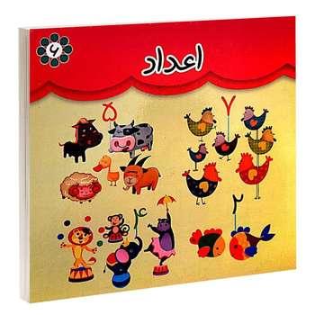 کتاب اعداد اثر مهرناز علاءالدينی انتشارات گوهراندیشه