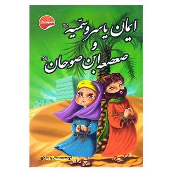 کتاب ایمان یاسر و سمیه و صعصعه بن صوحان اثر مصطفی صمدیان نشر انتظار مهر