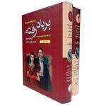 کتاب بر باد رفته اثر مارگارت میچل انتشارات آتیسا 2 جلدی