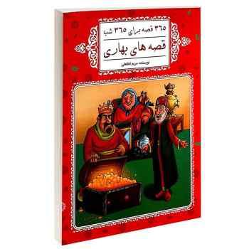 کتاب 365 قصه برای 365 شب قصه های بهاری اثر مریم لطفعلی انتشارات گوهراندیشه