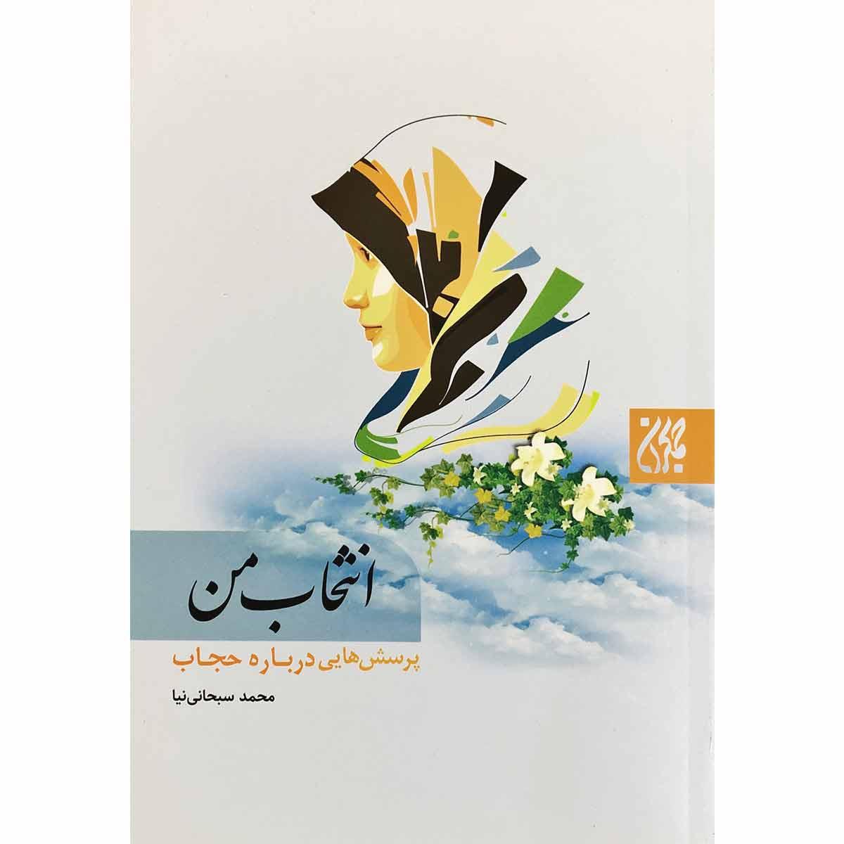 کتاب انتخاب من اثر محمد سبحانی نیا انتشارات جمکران