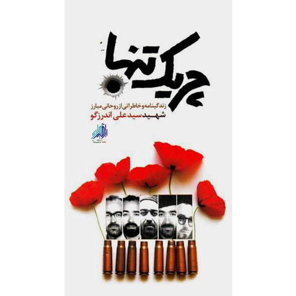کتاب چریک تنها اثر جمعی از نویسندگان انتشارات شهید ابراهیم هادی