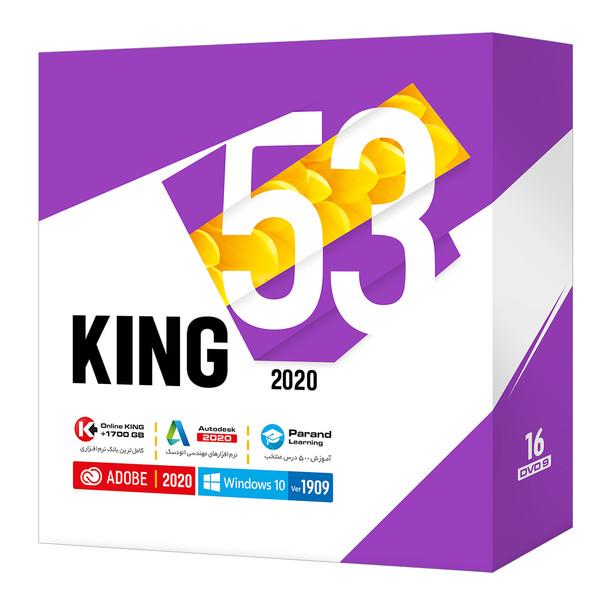 مجموعه نرم افزاری کینگ 53 شرکت پرند