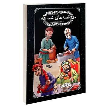 کتاب قصه های شب اثر زهرا بازاری انتشارات گوهراندیشه