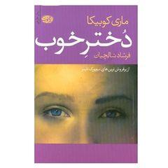 کتاب دختر خوب اثر ماری کوبیکا نشر آموت