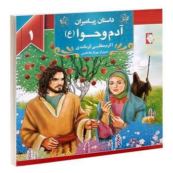 کتاب داستان پیامبران آدم و حوا (ع) اثر اکرم مطلبی انتشارات گوهراندیشه