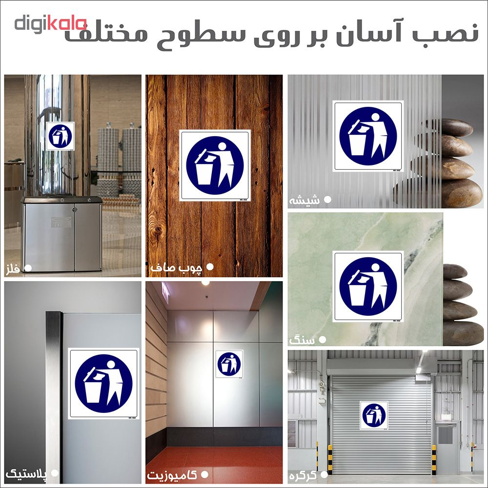 برچسب ایمنی FG طرح نظافت را رعایت کنید کد LB00074 بسته دو عددی