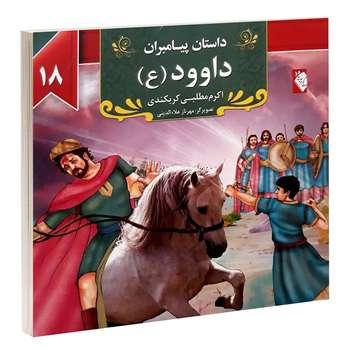 کتاب داستان پیامبران داوود (ع) اثر اکرم مطلبی انتشارات گوهراندیشه