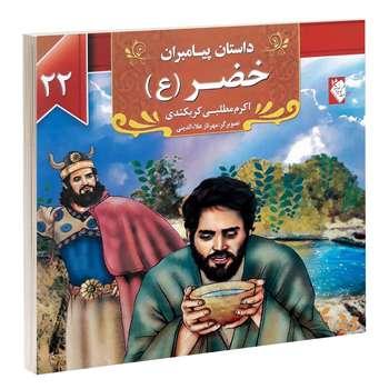 کتاب داستان پیامبران خضر (ع) اثر اکرم مطلبی انتشارات گوهراندیشه