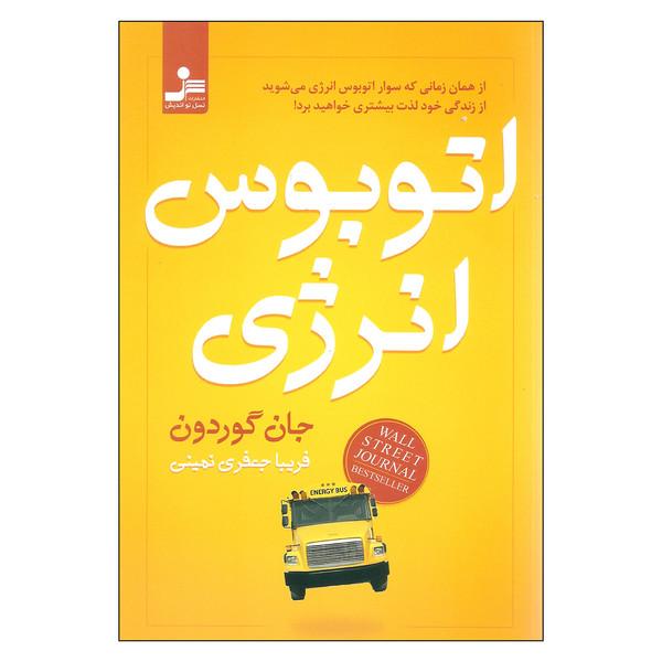 کتاب اتوبوس انرژی اثر جان گوردون نشر نسل نواندیش