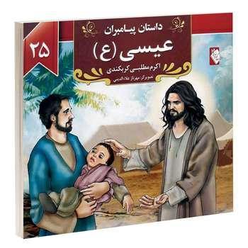 کتاب داستان پیامبران عیسی (ع) اثر اکرم مطلبی انتشارات گوهراندیشه