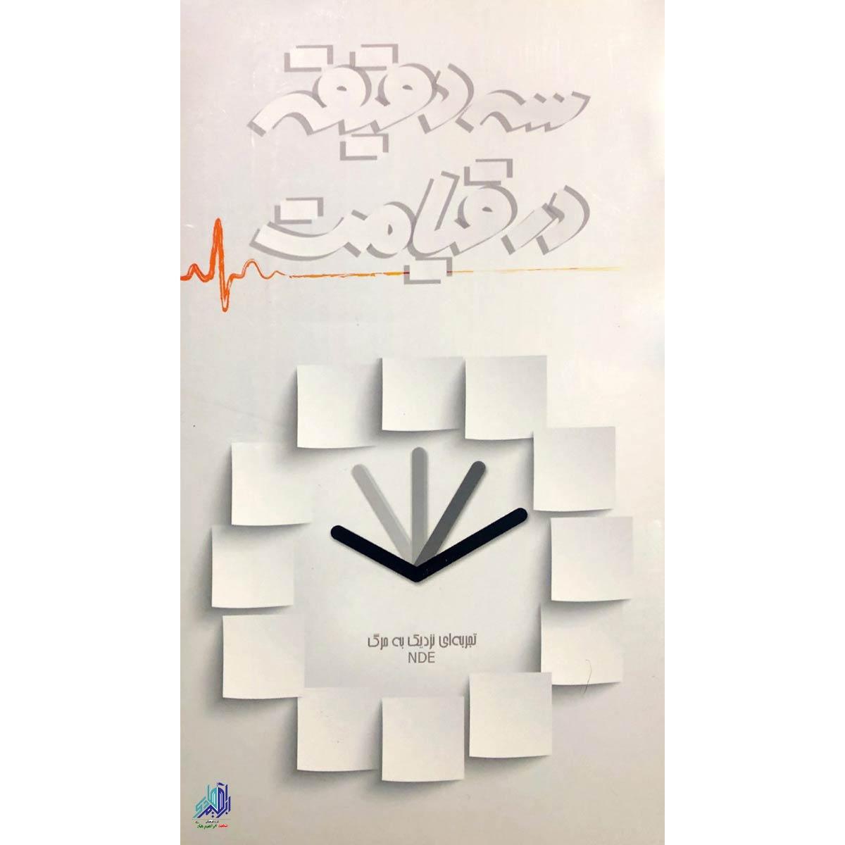 کتاب سه دقیقه در قیامت اثر جمعی از نویسندگان انتشارات شهید ابراهیم هادی
