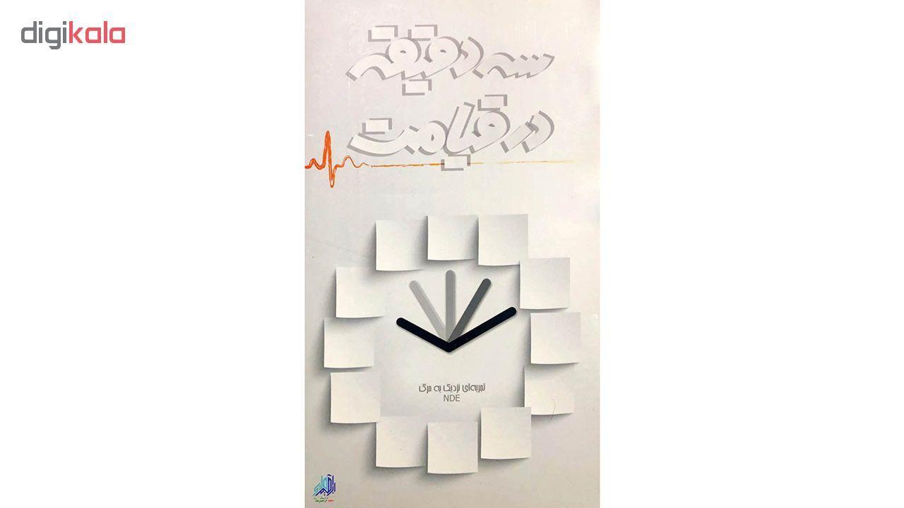 کتاب سه دقیقه در قیامت اثر جمعی از نویسندگان انتشارات شهید ابراهیم هادی main 1 1