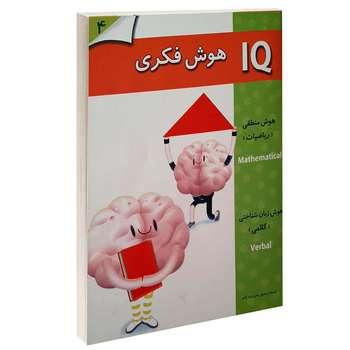 کتاب IQ هوش فکری 4 اثر جمعی از نویسندگان انتشارات گوهر اندیشه