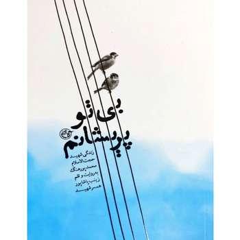 کتاب بی تو پریشانم اثر زینب پاشاپور انتشارات روایت فتح