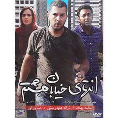 فیلم سینمایی انتهای خیابان هشتم اثر علی رضا امینی