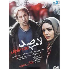 فیلم سینمایی لامپ صد اثر سعید اقاخانی