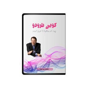 آلبوم صوتی چهارگام موفقیت از کوین ترودو نشر نبی خواه