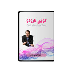 آلبوم صوتی آرزوی تو دستور توست نشر نبی خواه