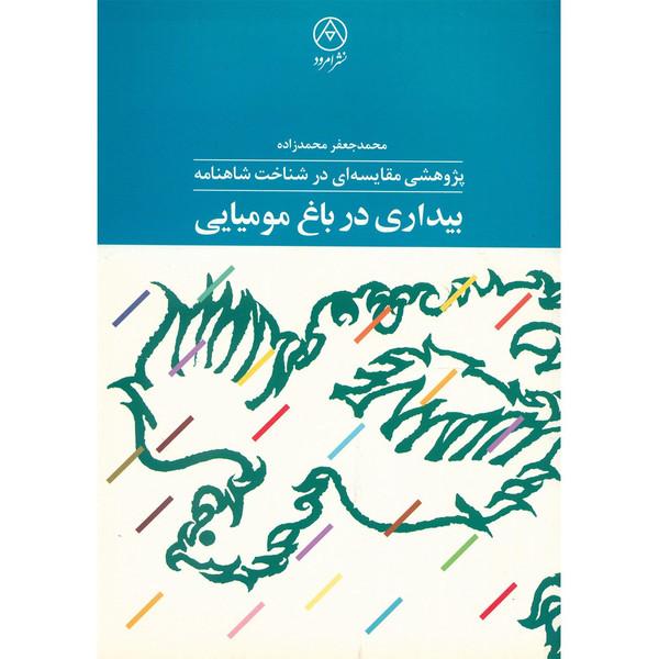 کتاب بیداری در باغ مومیایی اثر محمدجعفر محمدزاده