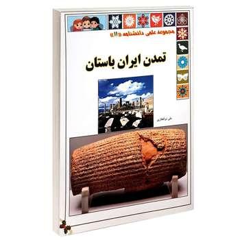 کتاب مجموعه علمی دانشنامه تمدن ایران باستان اثر علی ذوالفقاری انتشارات گوهراندیشه