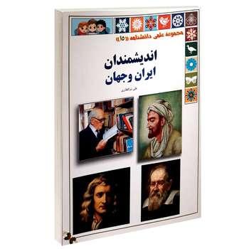 کتاب مجموعه علمی دانشنامه اندیشمندان ایران و جهان اثر علی ذوالفقاری انتشارات گوهراندیشه