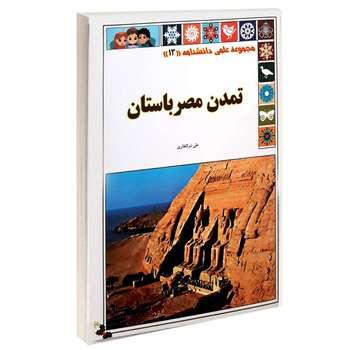 کتاب مجموعه علمی دانشنامه تمدن مصر باستان اثر علی ذوالفقاری انتشارات گوهراندیشه