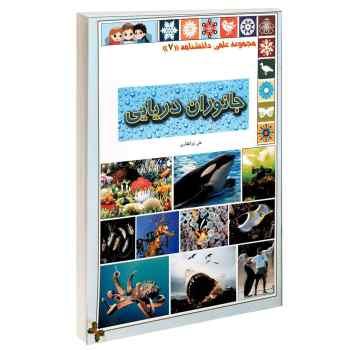 کتاب مجموعه علمی، دانشنامه جانوران دریایی اثر علی ذوالفقاری انتشارات گوهراندیشه