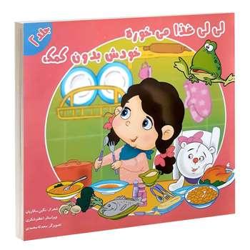 کتاب لی لی غذا ميخوره خودش بدون كمک اثر نگين سالاريان انتشارات گوهراندیشه