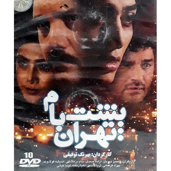 سریال پشت بام تهران اثر بهرنگ توفیقی