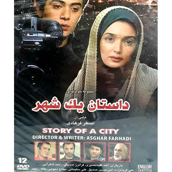 سریال داستان یک شهر اثر اصغر فرهادی