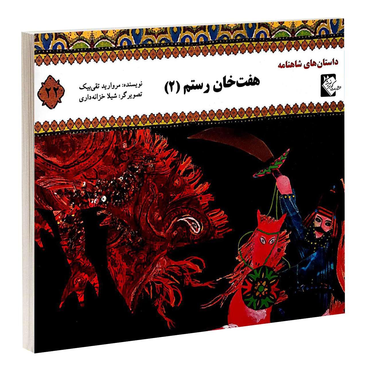 داستان های شاهنامه هفت خان رستم (2) اثر  مروارید تقی بیک انتشارات گوهراندیشه