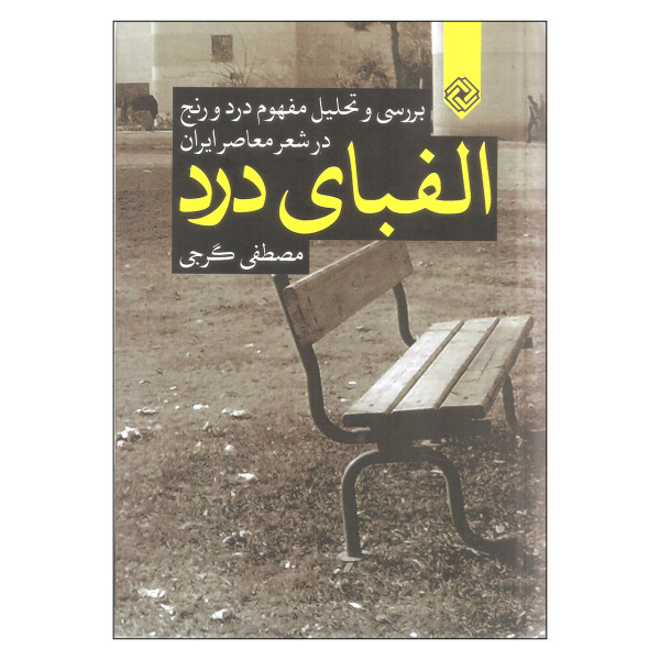 کتاب الفبای درد اثر مصطفی گرجی انتشارات خاموش